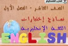 جميع نماذج الاختبارات لمبحث اللغة الانجليزية للصف العاشر الفصل الأول