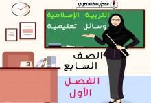جميع الوسائل التعليمية في مادة التربية الإسلامية للصف السابع الفصل الأول