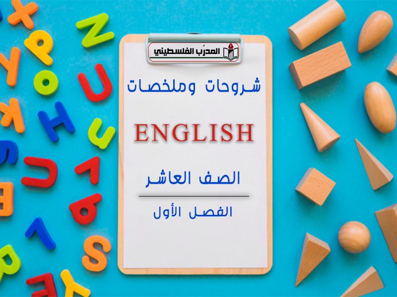 شروحات وملخصات في اللغة الإنجليزية للصف العاشر الفصل الأول