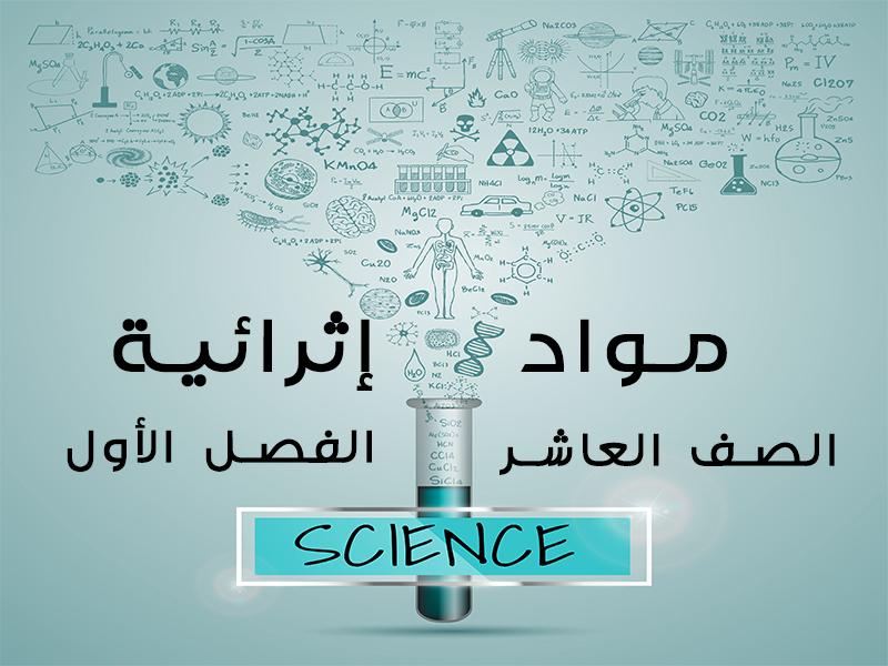 جميع المواد الإثرائية في العلوم الحياتية للصف العاشر الفصل الأول