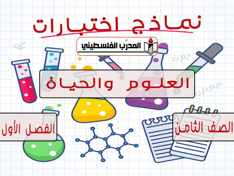 نماذج إختبارات في الرياضيات الصف الثامن الفصل الأول