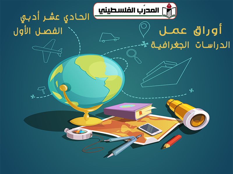 أوراق العمل في الدراسات الجغرافية للصف الحادي عشر أدبي الفصل الأول