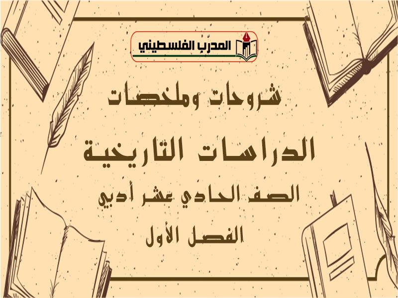 الشروحات والملخصات في مادة الدراسات التاريخية للصف الحادي عشر أدبي الفصل الأول