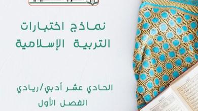 نماذج الاختبارات في التربية الإسلامية للصف الحادي عشر أدبي/ ريادي الفصل الأول