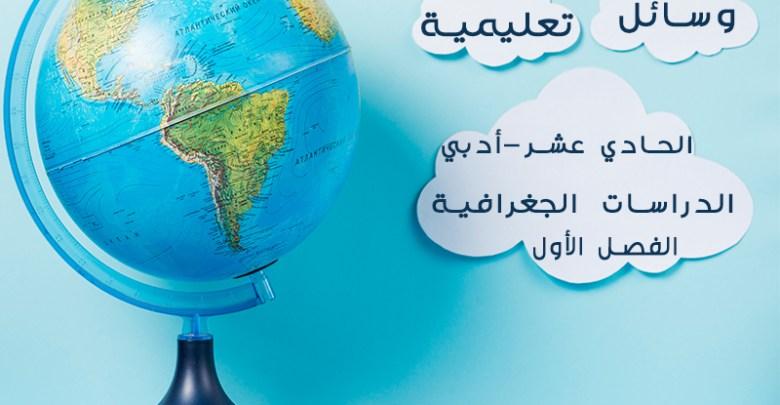 Photo of الوسائل التعليمية في الدراسات الجغرافية للصف الحادي عشر أدبي الفصل الأول