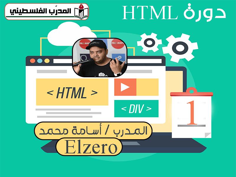 دورة تعلم لغة HTML من الصفر الجزء الأول