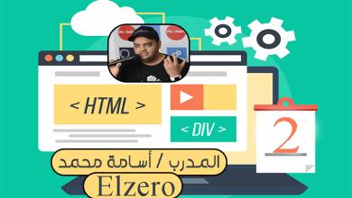 تعلم لغة HTML دورة كاملة الجزء الثاني من الصفر حتى الإحتراف
