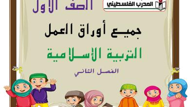 Photo of تجميع أوراق عمل لمادة التربية الإسلامية الصف الأول الفصل الثاني