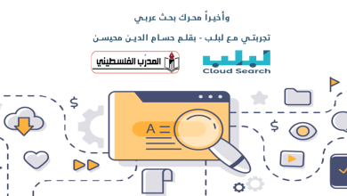 محرك بحث عربي أخيرا : المدرب الفلسطيني يعتمد محرك بحث لبلب