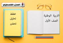 تحليل وتحضير وخطط للصف الأول التربية الوطنية والحياتية الصف الأول