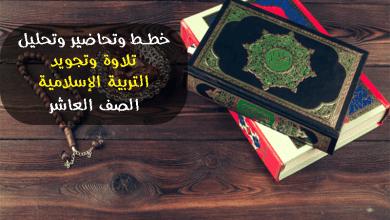 Photo of خطط وتحاضير وتحليل تلاوة وتجويد وتربية اسلامية الصف العاشر الفصل الاول