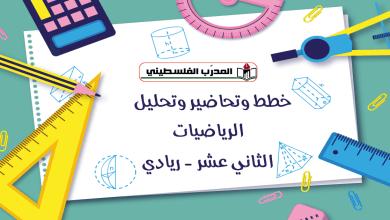 Photo of خطط وتحاضير وتحليل في مبحث الرياضيات – الصف الثاني عشر – ريادي