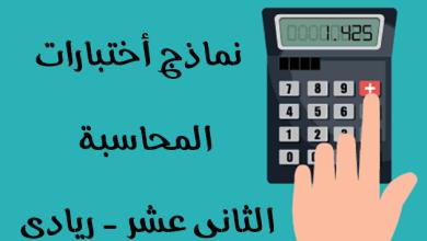 Photo of نماذج اختبارات في مبحث المحاسبة – الصف الثاني عشر – ريادي