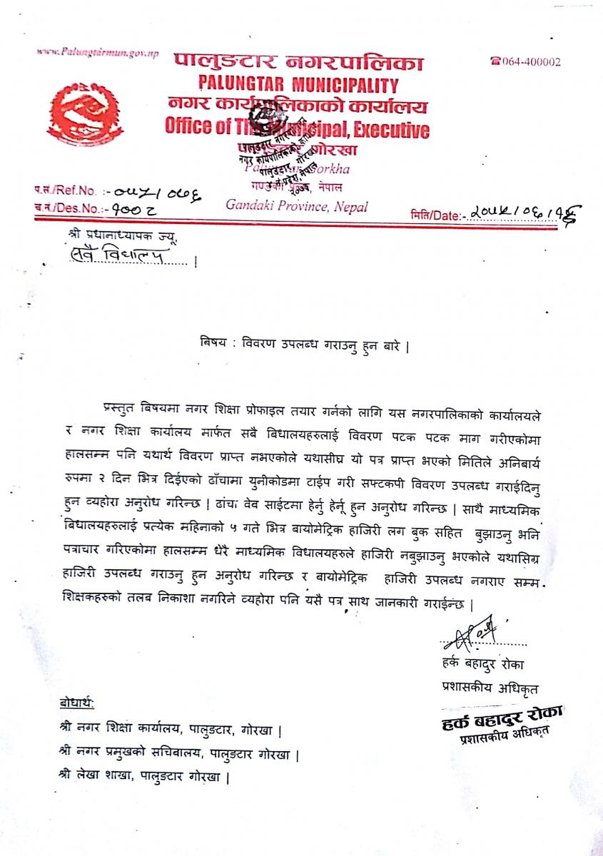 Application Letter In Nepali Job Application Letter Sample In Nepali Language Trp In Your Letter You May Also Want To Show Your Familiarity