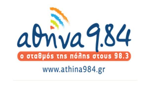 Αθήνα 9,84