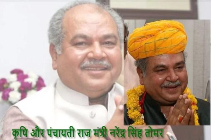 नरेंद्र सिंह तोमर अब भारत सरकार के मंत्रिमंडल में एक अहम... Panchayat Times