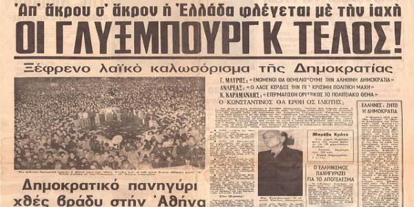 Pancreta - Ειδήσεις: Το δημοψήφισμα του 1974 και το τέλος της βασιλείας στην Ελλάδα