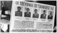Μία εκδοχή της κατοχικής προπαγάνδας, με κοινή συνισταμένη την αντεθνική απειλή του «εβραιομπολσεβικισμού» | ΦΩΤ.: ΚΩΣΤΑΣ ΠΑΡΑΣΧΟΣ, «Η ΚΑΤΟΧΗ» (1997)