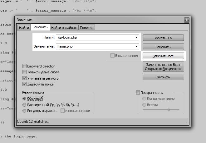 Как изменить адрес входа в панель управления сайтом в WordPress?