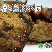 南北部粽與龐家肉粽的不同