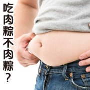 06-00粽子熱量吃肉粽不肉重