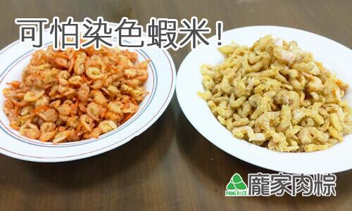 肉粽也要吃的健康,包粽子別吃到染色蝦米 (辨別黑心食材)
