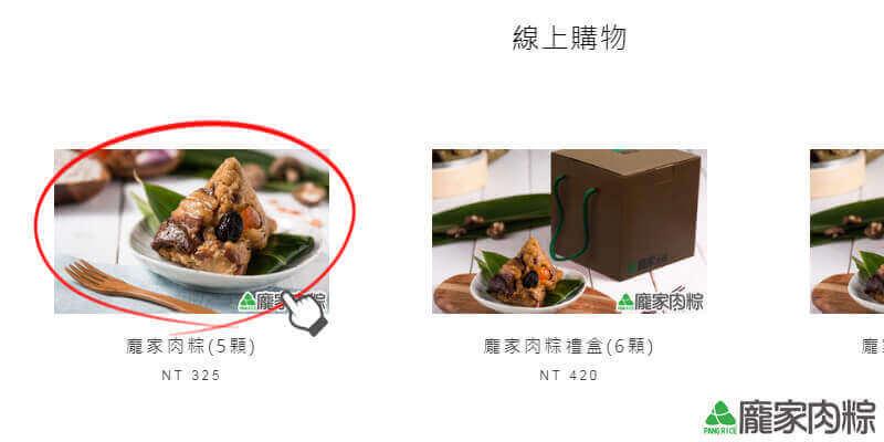 點選圖片選購龐家肉粽商品