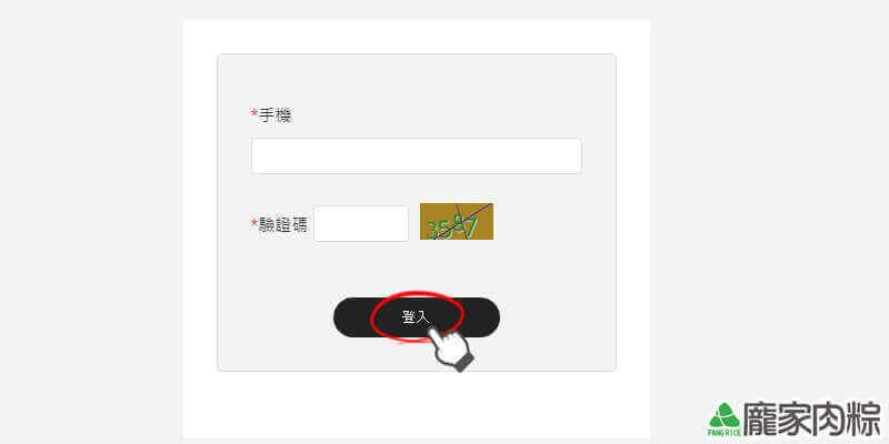 肉粽訂購ATM轉帳回傳末五碼