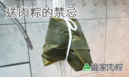 送肉粽的禁忌