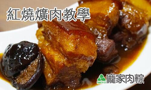 紅燒爌肉做法教學!(龐家肉粽好吃的秘密)