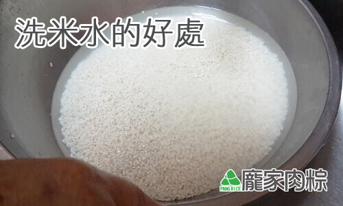 包粽子糯米的神奇洗米水七大妙用!