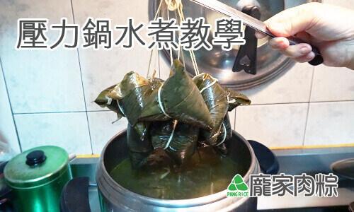 肉粽壓力鍋水煮教學