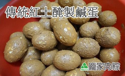 粽子中的鹹鴨蛋用紅土醃製與鹽水醃製的差別