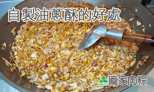 41-00-3包粽子自製油蔥酥的好處