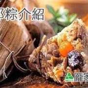 50-00北部粽介紹肉粽推薦