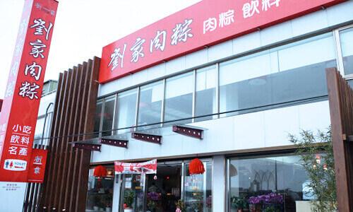 50-01北部粽子石門十八王公肉粽-劉家肉粽