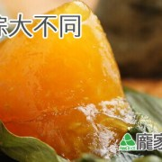 51-00素粽子做法懶人包(菜粽、鹼粽、甜粽做法的不同)