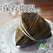52-00冷凍肉粽粽子保存期限