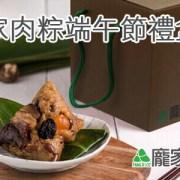 002-01龐家肉粽端午節粽子禮盒