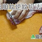 75-00-2豬肉瘦肉切法-順紋與逆紋(端午節包粽子知識推薦)