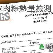 61-00龐家肉粽SGS八大營養標示報告-粽子熱量檢測