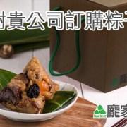 002-05感謝貴公司訂購粽子