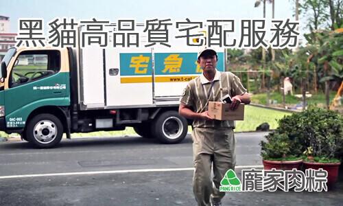 003-02龐家肉粽與黑貓宅急便配合,給您最高品質的低溫冷凍宅配粽子