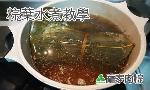 15-00-2包粽子洗粽葉前置作業,粽葉水煮教學(肉粽知識推薦)