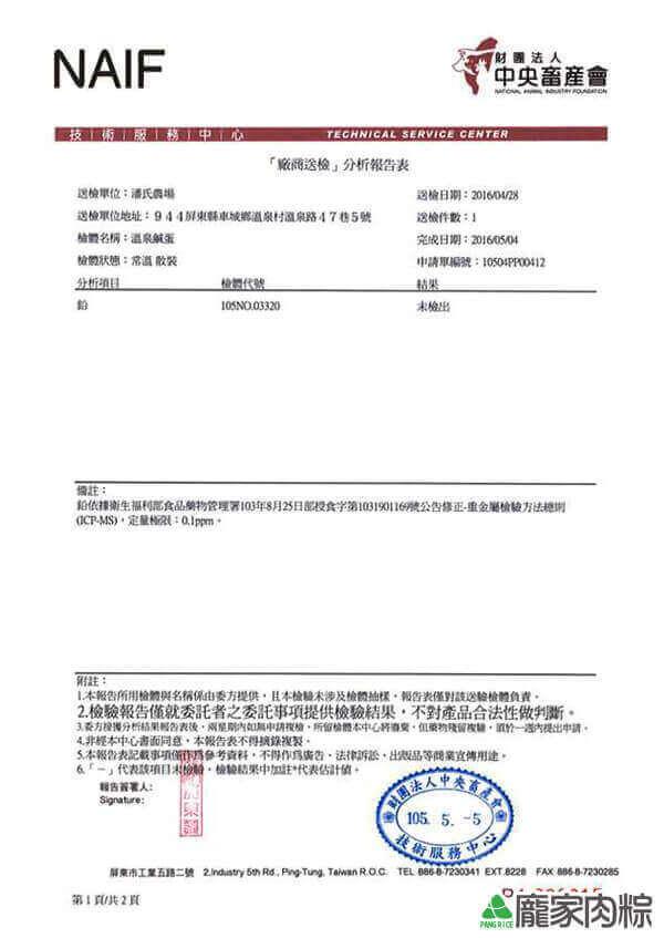 龐家肉粽包粽子的鹹蛋-四重溪潘氏農場溫泉鹹蛋檢驗報告