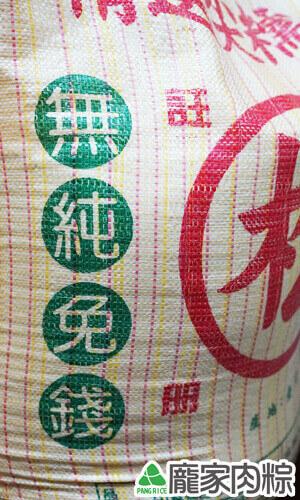 79-04保證純台灣糯米