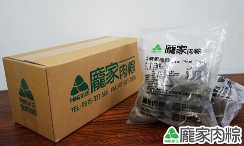 龐家肉粽粽子宅配的包裝