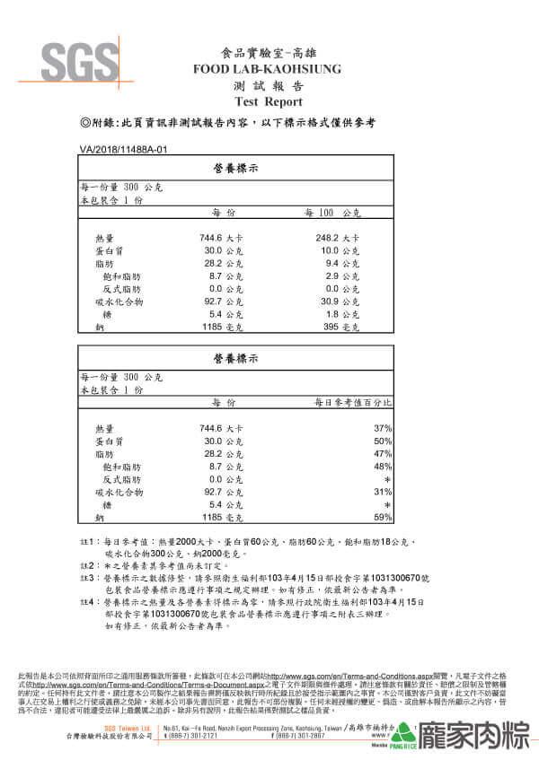 龐家肉粽干貝粽SGS檢驗報告八大營養標示