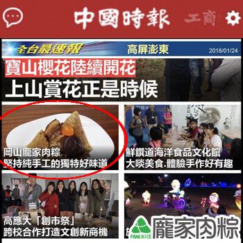 過年就是要吃粽子!感謝中國時報報導推薦龐家肉粽