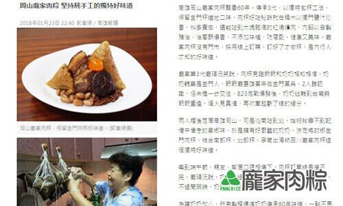 102-02中國時報報導岡山粽子龐家肉粽